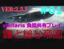 【Stellaris】鎌と槌の帝国 part1 政治局が人民に提供するのは、血と労苦と涙と汗だけです