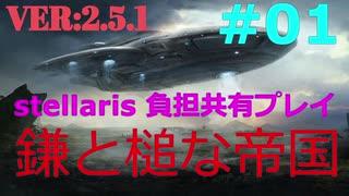 【Stellaris】鎌と槌の帝国 part1 政治局