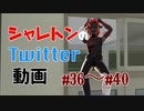 シャレトンのTwitter動画#36~#40