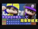 第二次16球団英雄ペナント②「フェニックスリーグ中編」