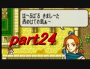 【ゆっくり】FE封印縛りプレイ幸運の剣 part24【実況】