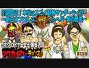 第67回「引退間近!本当はスゴイ獣神サンダー・ライガー~新日本プロレスJr.ヘビー級の歴史~」