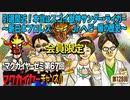 第67回 会員限定「引退間近!本当はスゴイ獣神サンダー・ライガー~新日本プロレスJr.ヘビー級の歴史~」