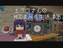 【Minecraft】エララさんのMODまみれ生活_#05