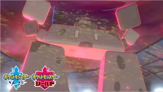 【実況】ポケモン剣盾 物理のパワースポッ