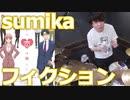 (ヲタクに恋は難しい OP)【sumika】フィクション叩いてみた!〔クリタ〕