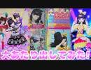 プリパラオールアイドルライブ2弾&プリチャン~大あたり出してみた!~