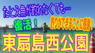 釣り動画ロマンを求めて 305釣目 (東扇島