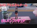 1/35 ファインモールド ガールズ&パンツァー アヒルさんチーム フィギュアセットを開封&塗装 Part1