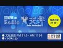 MOMO・SORA・SHIINA Talking Box 雨宮天のRadio 青天井2019年11月25日#074