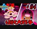 【ポケモンソード実況】傍から見たら大怪獣バトル †04
