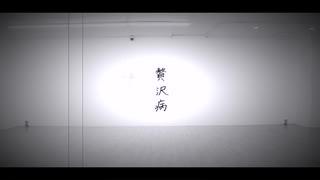 【宮多】贅沢病踊ってみた【オリジナル振付】