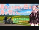 【琴葉茜車載】見たことのない色を、見にいこう。―夏休み北海道編 Part1―【レブル500】