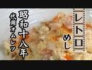 代用オムレツ(昭和18年(1943年))【レトロめし】