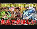 【モンスト】HUNTER×HUNTERコラボガチャを引く!30連でキルアを狙う!!
