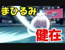 【ポケモン剣盾】ソードシールドでもまひるみ戦法は健在なようです【ランクバトル】