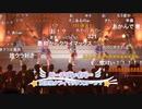 アイドルマスター シャイニーカラーズ リアルステージイベント生配信『プロデューサー感謝祭 ~1.5 Anniversary Festival!!~』コメ有(6)