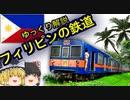 【ゆっくり解説】 フィリピンの鉄道