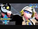 【実況】史上最強最愛の旅パを目指す ポケットモンスター ソード #12