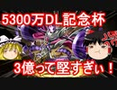 【パズドラ】 5300万DL記念杯! 祈りの力で20万点