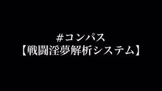 #コンパス【戦闘淫夢解析システム】.mp14