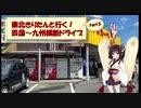 """東北きりたんと行く! 四国~九州横断ドライブ Part.5 """"ドライブイン鳥"""""""