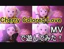 【ミリシタ】Cherry Colored Love(MV)で遊んでみた!