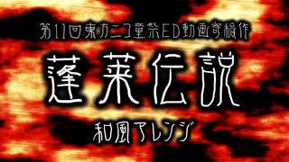 【第11回東方ニコ童祭Ex】蓬莱伝説和風ア