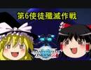 【ゆっくり実況】アークス現役復帰に奮闘【ファンタシースターオンライン2】