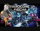 【VOICEROID 紲星あかりゲーム実況】 ~HARDCORE MECHA~【Phase1】