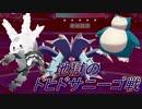 【ポケモン剣盾】ベテラントレーナーとエアプ勢のランクバトル【part1】