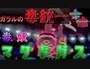 【ポケモン剣盾】ガラルで毒統一!