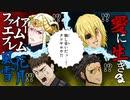【実況】愛に生きるファイアーエムブレム風花雪月part155「鉄血の鷲獅子」