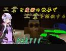 【Minecraft】工業と魔術の世界で工業を謳歌するpart11【VOICEROID実況】