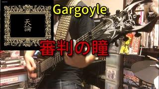 【演奏してみた】Gargoyleの「審判の瞳」を勢いで弾いてみたけど