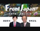 【Front Japan 桜】香港民主派圧勝のあとに / GSOMIAは...