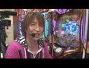 【本編】パチンコ激闘伝!実戦守山塾 #276 優希編 /MONDO TV