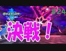 #24『ポケットモンスター ソード・シールド』ストーリー攻略実況