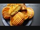 フランス ブルターニュ地方の伝統菓子 ガレットブルトンヌの作り方
