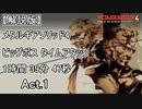 【解説版】メタルギアソリッド4 ビッグボス タイムアタック 1時間39分47秒 Act.1【MGS4】