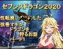 【セブンスドラゴン2020】性転換した弦巻マキがドラゴンを狩るお話『part1』