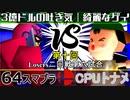 【第十回】64スマブラCPUトナメ実況【Losers二回戦第六試合】