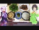 セイカのみんな飯 5話【山賊焼きとわさび菜のチョレギサラダ】