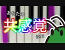 2和音を聴いて感じる色について