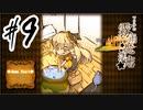 【初見プレイ】魔理沙の霧雨魔法店 #9~please引きニートを外...