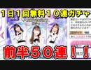 【乃木フェス】2周年記念無料10連ガチャ前半50連!!2nd AnniversaryガチャでSSRを引きにいく!!!