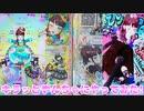 プリパラオールアイドルライブ2弾&プリチャン~キラッとやんちゃにやってみた!~