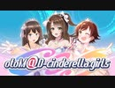 【合作】otoM@D-cinderella.girls