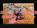 【カセットテープ】SONY WALKMAN WM-EX677を紹介しながらカセットテープで音楽を聴く魅力を語ってみた【ウォークマン】