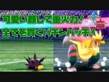 【ポケモン剣盾】ゴリランダーで響かせるランクマッチ【バチンパッチ】